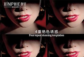 XINPHIE-奢润溢彩水晶唇釉