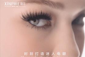 XINPHIE-奢雅浓密纤长睫毛膏