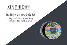 XINPHIE-丝柔控油定妆蜜粉